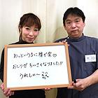 大阪市西区在住・30代 富田悠子 様