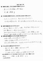 大阪府摂津市在住のY・S様(32歳) の声